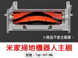 <br/><br/>  【尋寶趣】MIUI 主刷 米家掃地機器人 配件 耗材 清潔用品 附清理工具 可拆卸軸承 Top-147-BM<br/><br/>