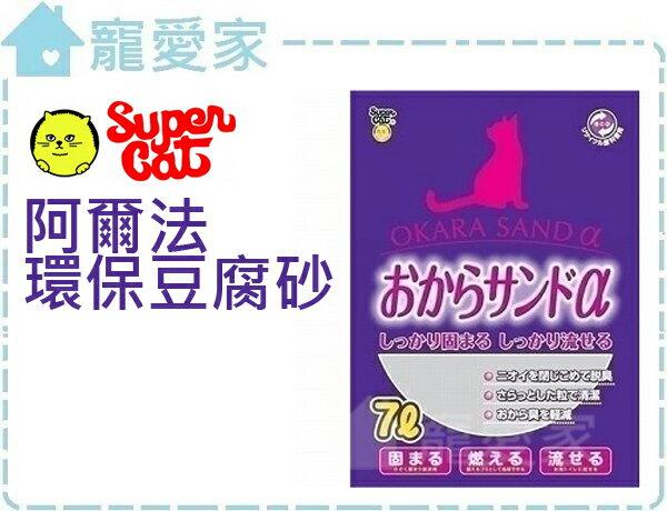 ~寵愛家~ 超級貓 SUPER CAT阿爾法環保豆腐砂7L,凝結力更勝韋民豆腐砂 ~  好