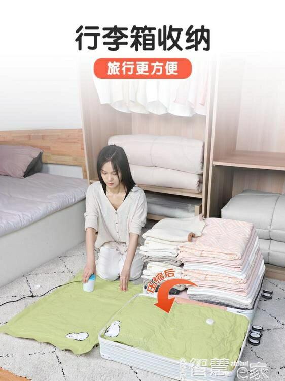 真空壓縮袋 抽氣真空收納壓縮袋家用裝大號棉被被子袋子抽衣物羽絨服收縮密封