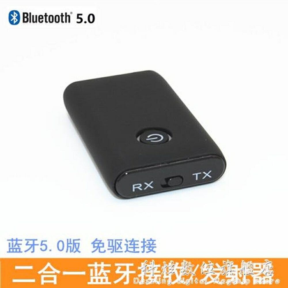 藍芽發射器接收器5.0二合一台式電腦電視音頻3.5mm無線藍芽適配器 科炫數位