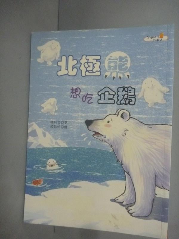 ~書寶 書T6/兒童文學_HFK~北極熊想吃企鵝_陳月文