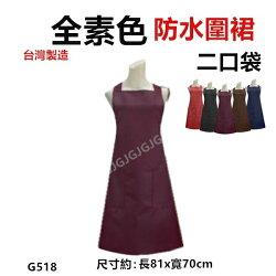 JG~暗紅色 全素色防水圍裙 台灣製造二口袋圍裙 ,咖啡店 市場 園藝 餐飲業 早餐店 護士 廚房制服圍裙