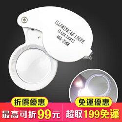 LED 放大鏡 40X 25mm 珠寶鏡 顯微鏡 帶燈 折疊 40倍 高倍 玉石 珠寶 鐘錶 字畫 鑑識 顏色隨機(16-269)