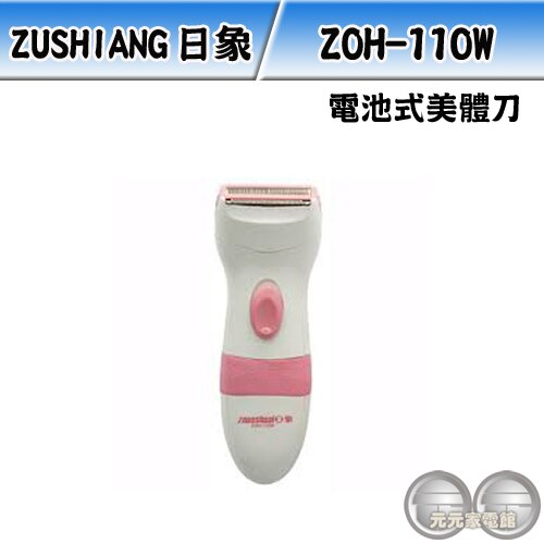 日象電池式美體刀ZOH-110W