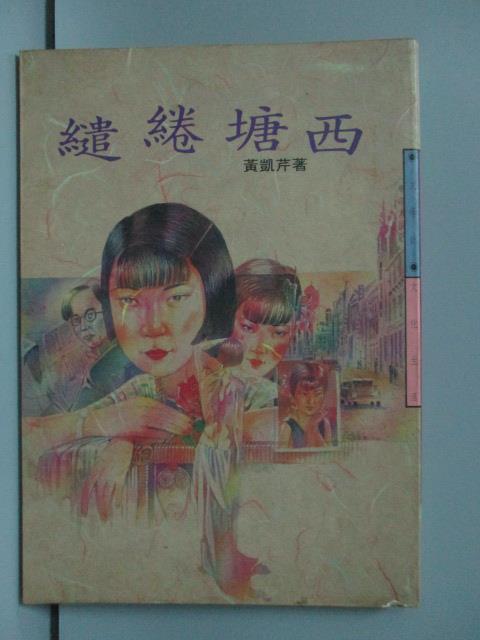 【書寶二手書T1/一般小說_LIW】繾綣塘西_黃凱芹