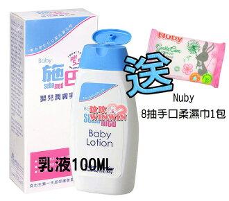 施巴5.5 嬰兒潤膚乳液 100ML,加碼贈Nuby8抽柔濕紙巾1包