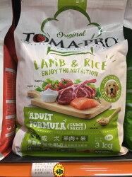 J大叔寵物生活館 TOMA-PRO優格 成犬 成幼犬 高齡犬 羊肉+米 雞肉+米 鮭魚+馬鈴薯 新配方藜麥添加 3kg
