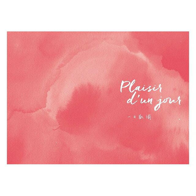 當個令人上癮的女人(而不是誰的另一半):巴黎女子讓人魂牽夢縈的祕密 2
