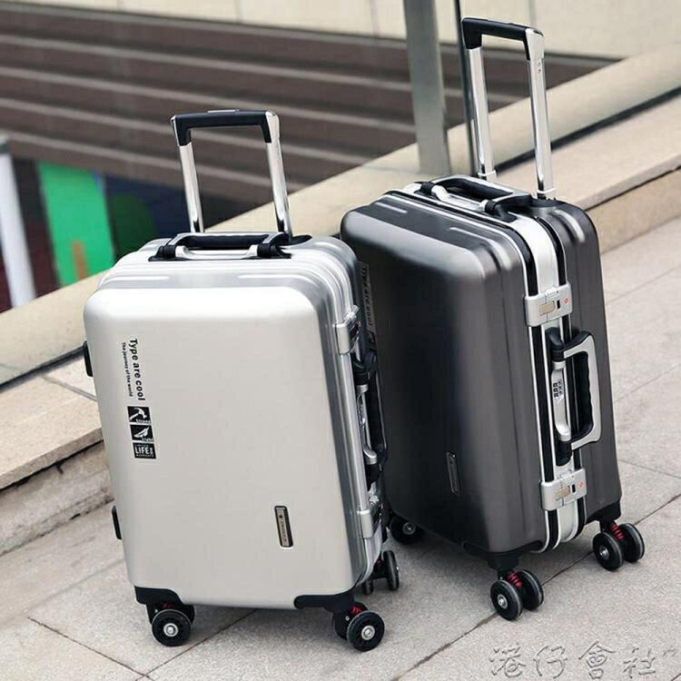 旅行箱行李箱鋁框拉桿箱女男學生萬向輪ins韓版28 密碼皮箱子