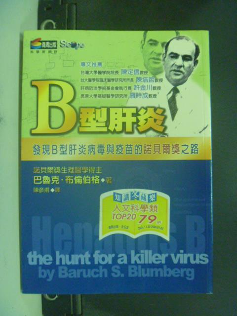 【書寶二手書T5/保健_KHS】B型肝炎:發現B型肝炎病毒疫曲的諾貝爾獎之路-_陳彥甫