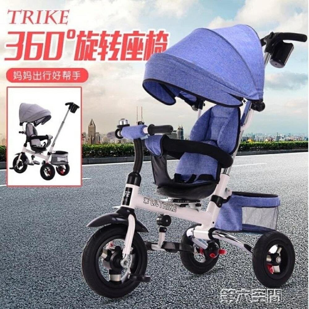 兒童推車 兒童三輪車可折疊1-3-5歲手推自行車嬰幼童車寶寶大號輕便腳踏車 第六空間 MKS