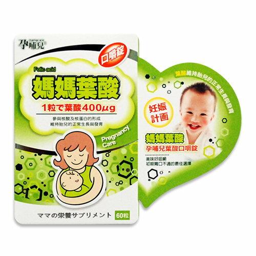 孕哺兒媽媽葉酸口嚼錠60錠【德芳保健藥妝】