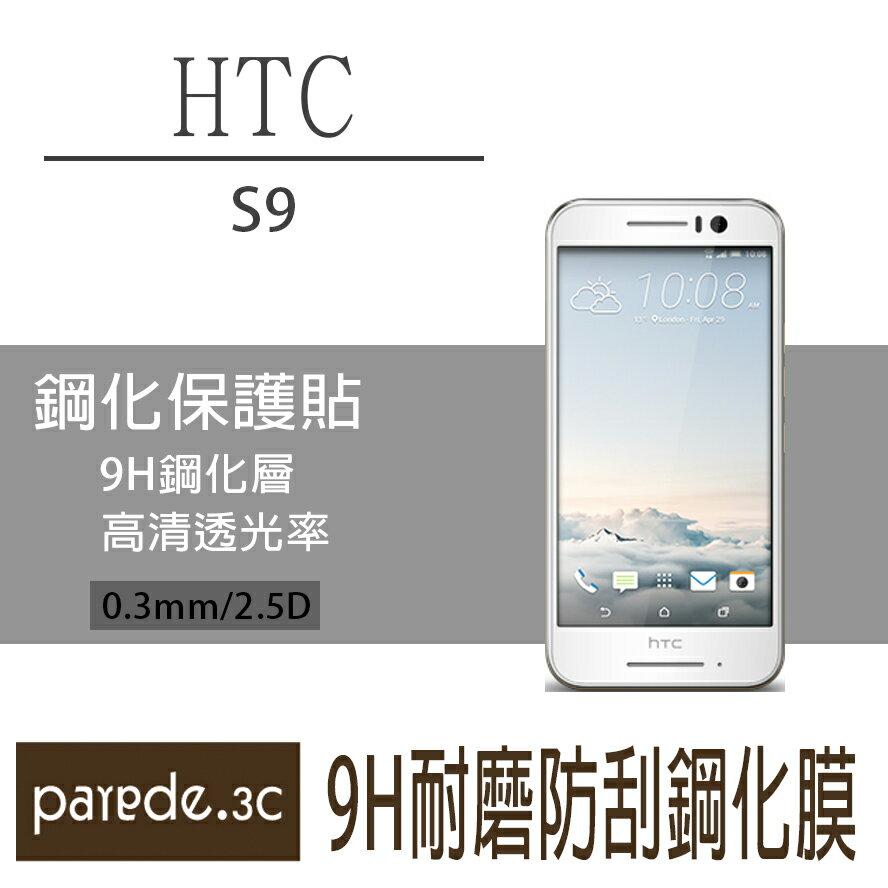 HTC S9  9H鋼化玻璃膜 不滿版 螢幕保護貼 貼膜 手機螢幕貼 保護貼【Parade.3C派瑞德】