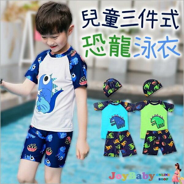Joy Baby 短袖兒童泳裝 兒童泳衣泳褲卡通恐龍圖案三件套組 JoyBaby
