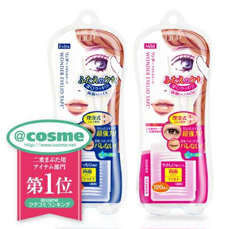 日本 D-UP 雙面膠雙眼皮貼布 120枚入 升級版 雙眼皮貼 超強力 埋沒式【N201750】