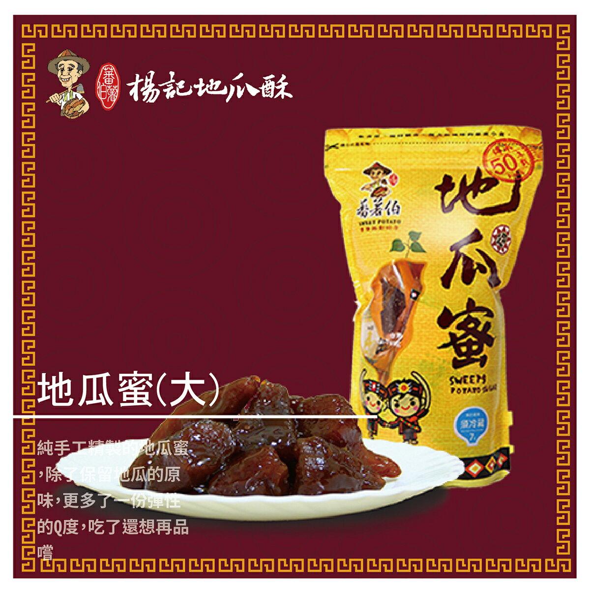 【蕃薯伯楊記家傳地瓜酥】古早味地瓜蜜(大)600g