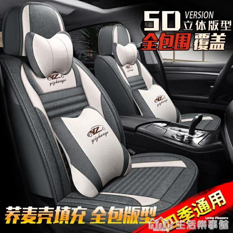 豐田卡羅拉汽車座套凱美瑞雷凌威馳致炫RAV4四季通用亞麻全包坐墊NMS