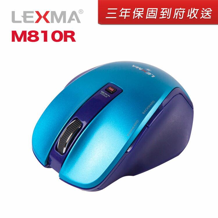 【迪特軍3C】LEXMA [無線滑鼠] M810R 極致人體工學手感-藍