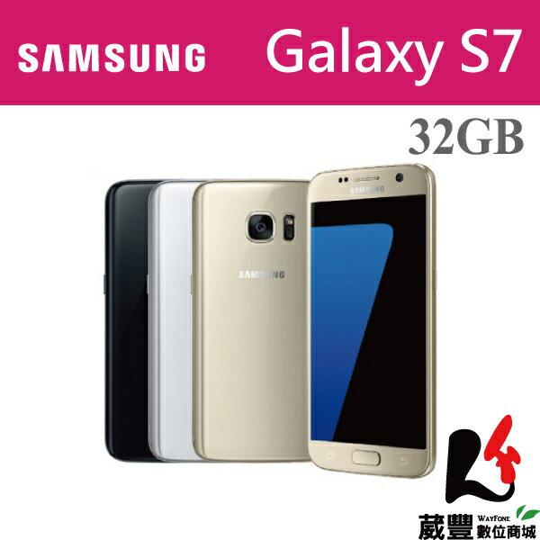 【贈原廠背蓋+沙灘組+立架】Samsung Galaxy S7 G930 32GB 5.1吋 智慧型手機【葳豐數位商城】