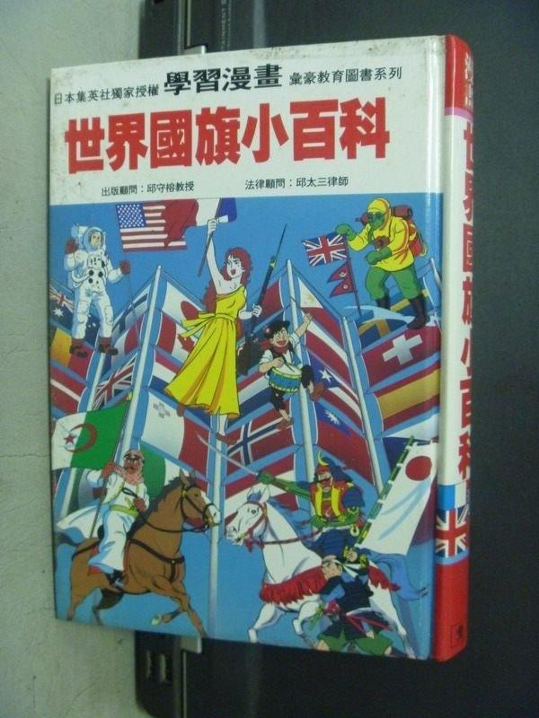 【書寶二手書T4/少年童書_KQT】學習漫畫_世界國旗小百科_原價350