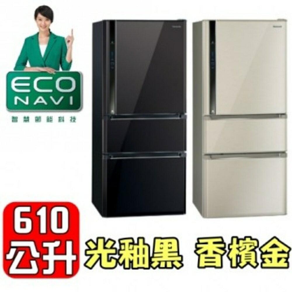 直接打93折~國際牌 610公升ECONAVI nanoe三門變頻冰箱~NR~C618NH