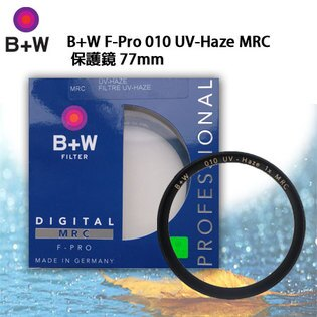 "B+WF-Pro010UV-HazeMRC保護鏡77mm捷新公司貨""正經800"""