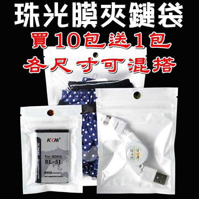 【珍愛頌】PA0710 白色珠光膜夾鏈袋 夾鍊袋 拉鍊袋 拉鏈袋 包裝袋 禮品袋 防水袋 珍珠袋 收納袋 網拍包裝
