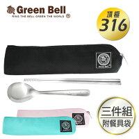 世界地球日,環保愛地球到【GREEN BELL 綠貝】極簡時尚316不鏽鋼餐具組