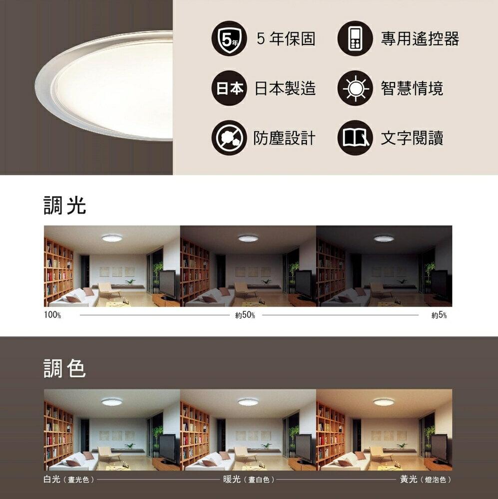 好商量~ 2018新款 Panasonic 國際牌 HH-LAZ6040209 68W LED 遙控 吸頂燈 透明外框