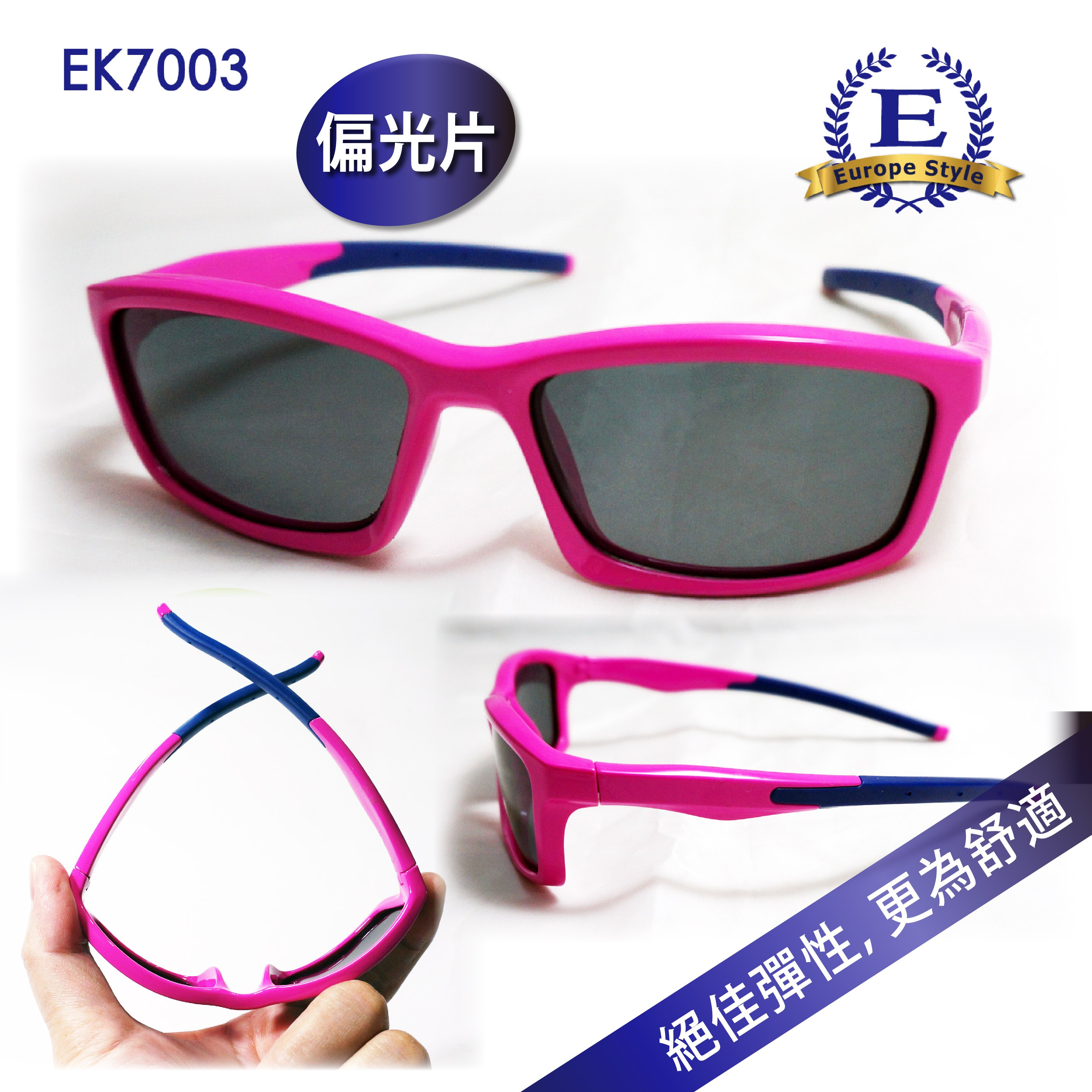 【歐風天地】兒童偏光太陽眼鏡 EK7003 偏光太陽眼鏡 防風眼鏡 單車眼鏡 運動太陽眼鏡 運動眼鏡 自行車眼鏡  野外戶外用品