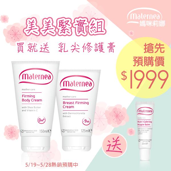 (預購)maternea媽咪莉娜【美美緊實組送乳尖修護膏】