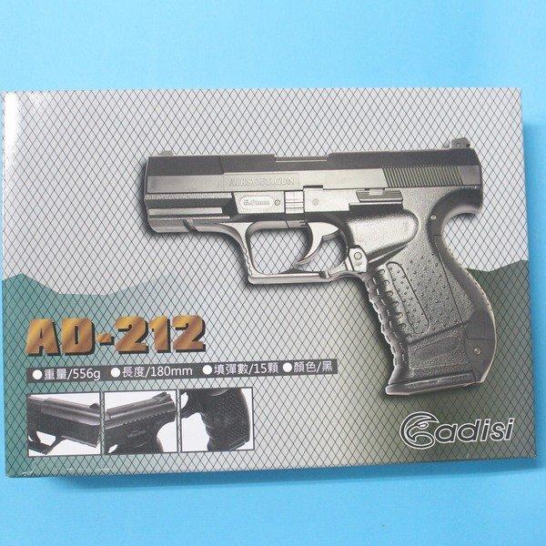 台灣製空氣槍 AD-212 BB槍 加重型玩具槍(黑色)/一支入{促600}