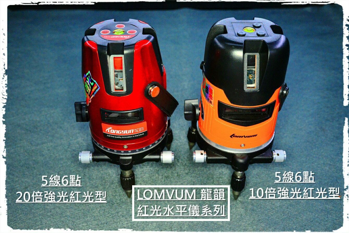 德國LOMVUM龍韻 雷射水平儀20倍強光-頂級5線6點 電子式綠光墨線儀 紅外線投線儀 10倍紅光水準儀4V1H6D