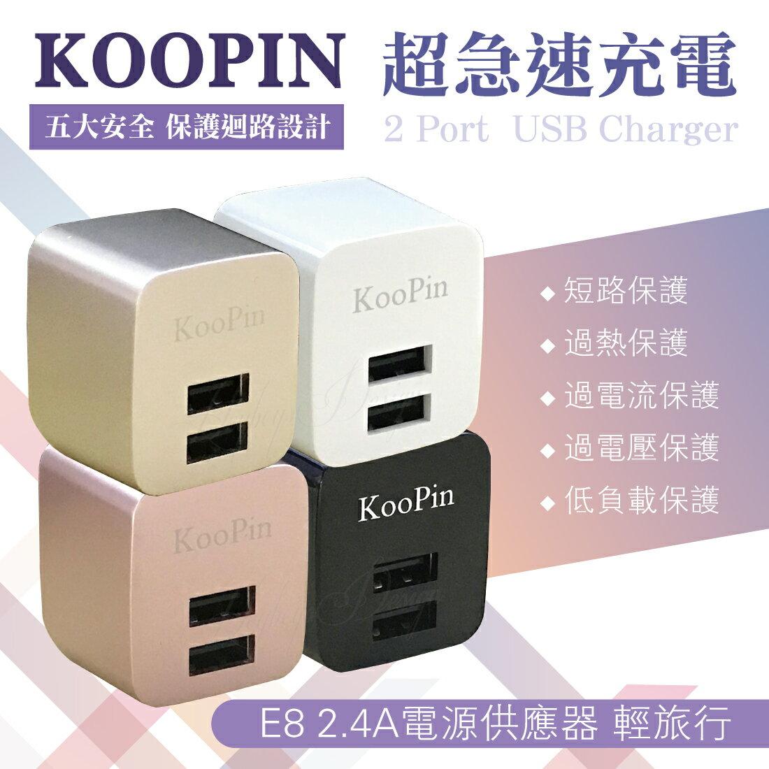 KooPin 2.4A雙孔USB超急速充電器 超迷你摺疊式AC插頭設計 商品通過BSMI核可 攜帶方便 【全館滿299免運費】
