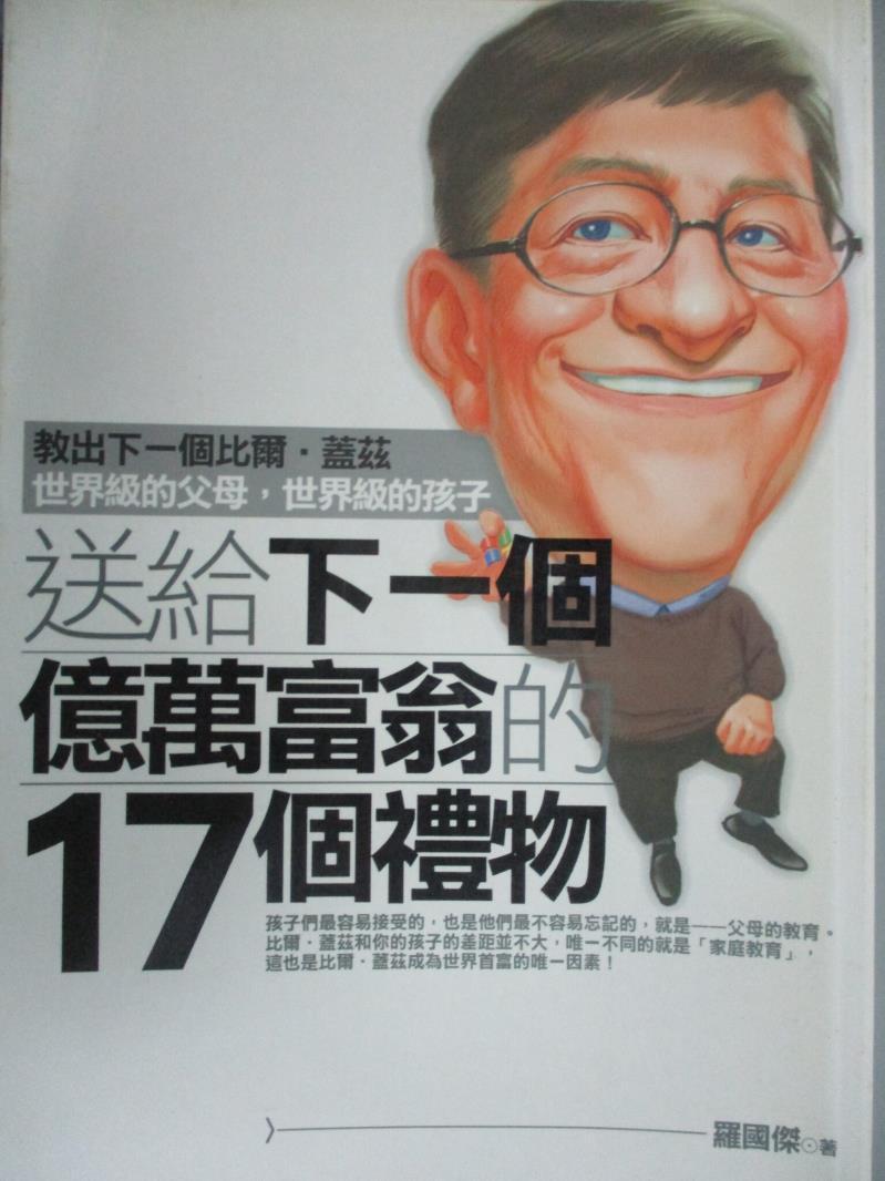 【書寶 書T9/親子_NSW】送給下一個億萬富翁的17個 ——教出下一個比爾.蓋茲_羅國傑