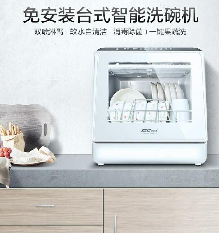 德國逸臣洗碗機全自動家用小型臺式免安裝迷你熱風烘干消毒刷碗機  【新年鉅惠】