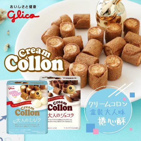 日本Glico固力果Collon盒裝大人味捲心酥48g牛奶捲心酥巧克力捲心酥餅乾捲心酥捲心餅乾【N102960】