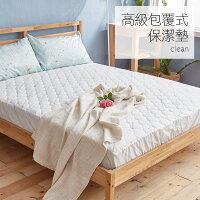 保潔墊 雙人 戀家小舖 台灣製 居家