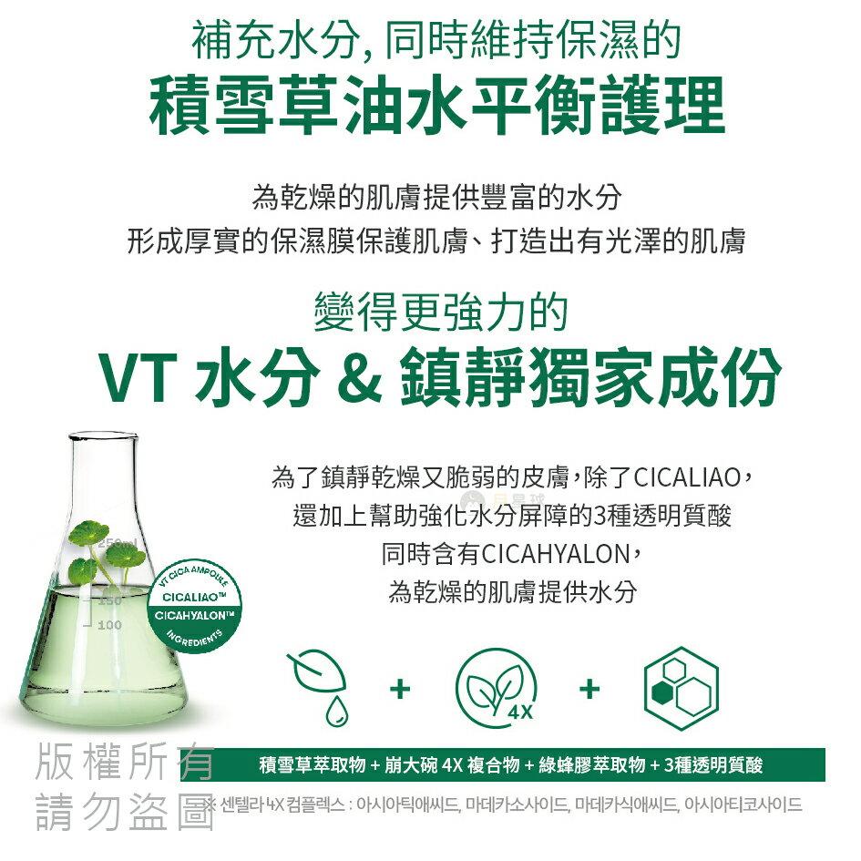 VT CICA 老虎積雪草補水精華液50ml VT Cosmetics 4