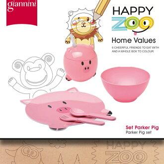 【義大利Giannini】HAPPY ZOO兒童餐盤禮盒組★Parker Pig帕克豬