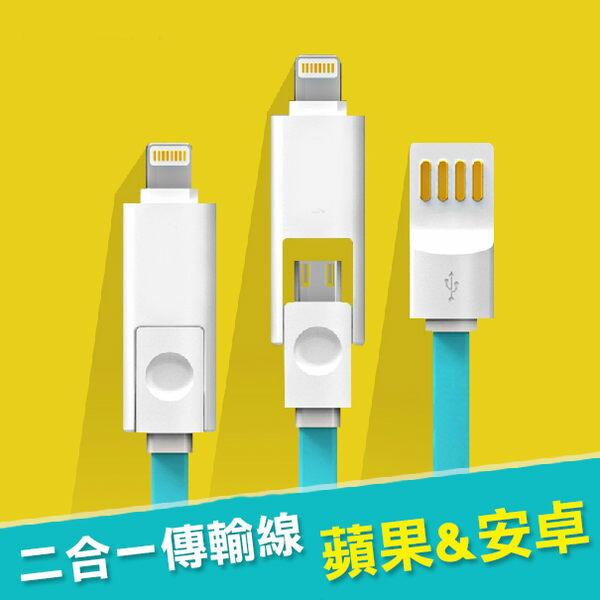 PS Mall Apple 8Pin / Mirco USB 二合一高速 傳輸 充電線 【J681】iphone HTC 三星 可用
