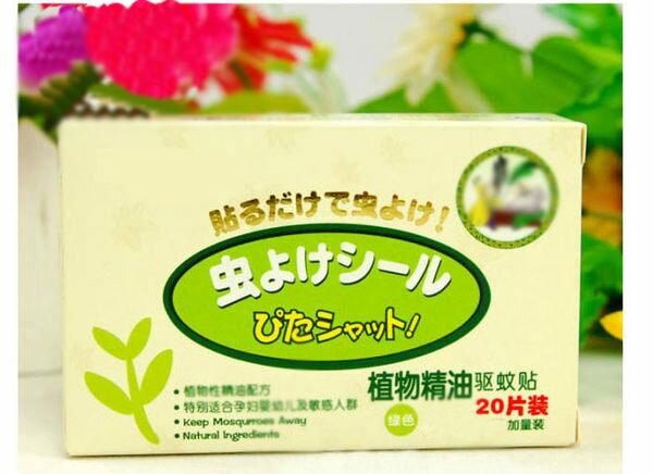 PS Mall╭~寶寶植物精油驅蚊貼 嬰兒驅蚊貼 納米滅蚊貼 孕婦 20片裝~J275~