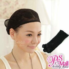 PS Mall 假髮水水必備心機物 假髮專用髮網 加長版【P5】