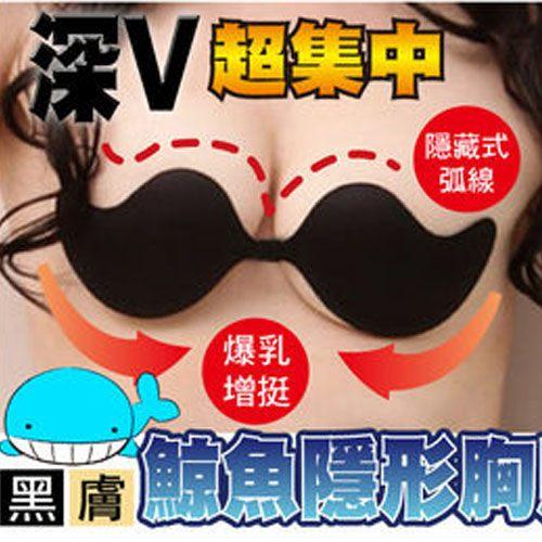 PS Mall 鯨魚^(型^) 胸貼隱形胸罩 集中 胸墊內衣可內搭禮服比基尼泳衣 BRA~