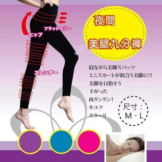 PS Mall 日本夜間專用美體襪 夜間美腿襪 【HS6】