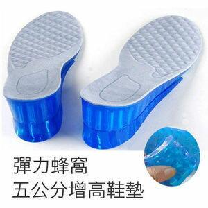 PS Mall 超彈性觸感 天鵝絨蜂窩增高墊 兩層可拆 可自由裁剪 增高鞋墊【S51】