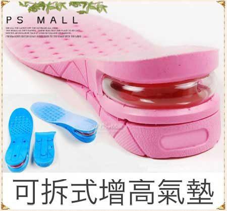 PS Mall 韓國春天戀愛彈性增高鞋墊氣墊 可拆可自由裁剪 輕鬆增高【S54】