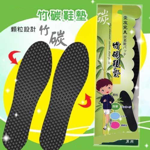 PS Mall 竹碳舒緩鞋墊 舒適 顆粒竹炭鞋墊【S57】