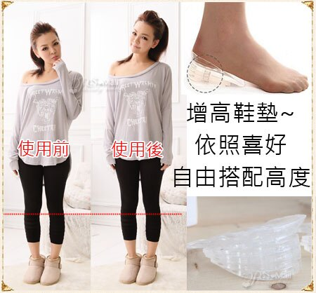PS Mall╭*暢銷日韓5層矽膠隱形增高鞋墊/知名節目推薦/韓國台灣藝人愛用產品 【S1】