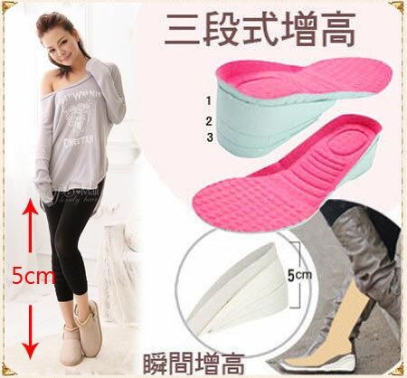 PS Mall╭*輕鬆增高5CM 隱形三段式增高鞋墊 男藍色女為粉紅色 【S7】